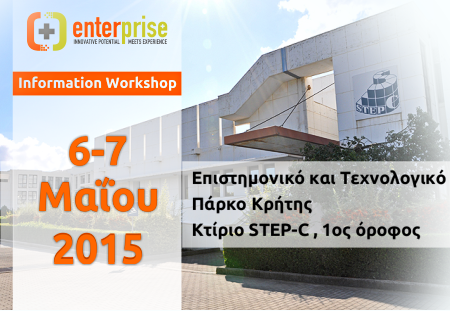 enterprise+ Greece | Information Workshop
