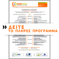 Πρόγραμμα Information Workshop enterprise+